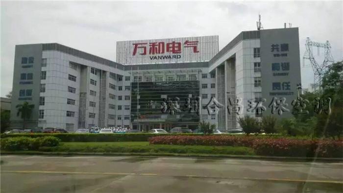 广东万和电气厂房降温工程